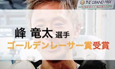 史上2人目誕生!!最高峰ボートレーサーの証「ゴールデンレーサー賞」峰竜太選手が受賞!!