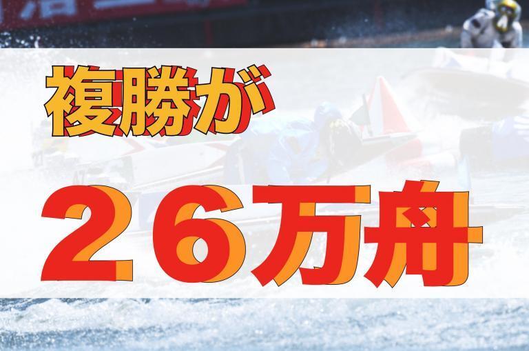 複勝・26万舟・競艇