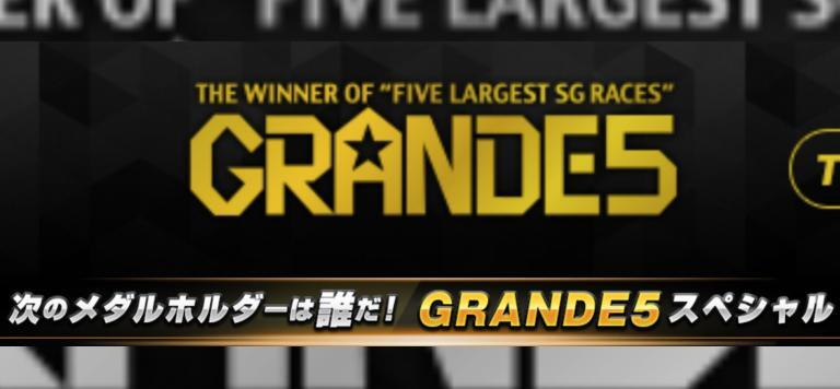 GRAND5SG競走グランドスラマー歴代優勝者TOP画像