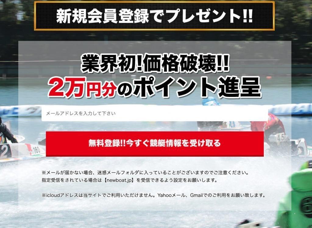 競艇万事屋競艇新世界詐欺新サイト捏造会員登録