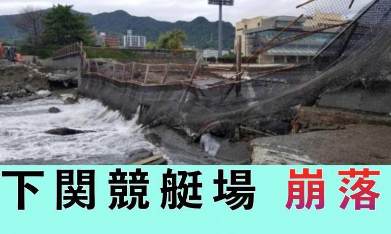 下関競艇場崩落事故珍事海水