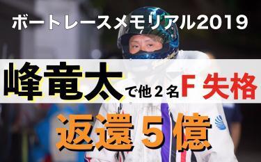 峰竜太フライング返還5億円2019ボートレースメモリアル