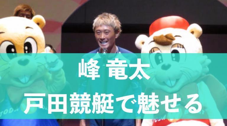 峰竜太競艇復活フライング