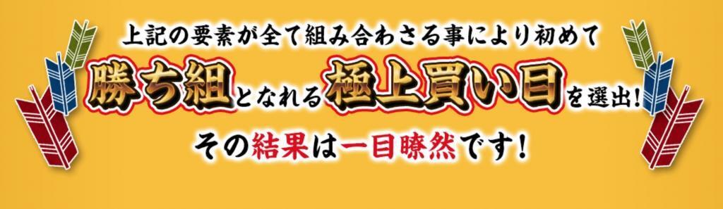 悪徳競艇予想サイト万舟祭詐欺捏造個人情報漏洩買い目不的中4
