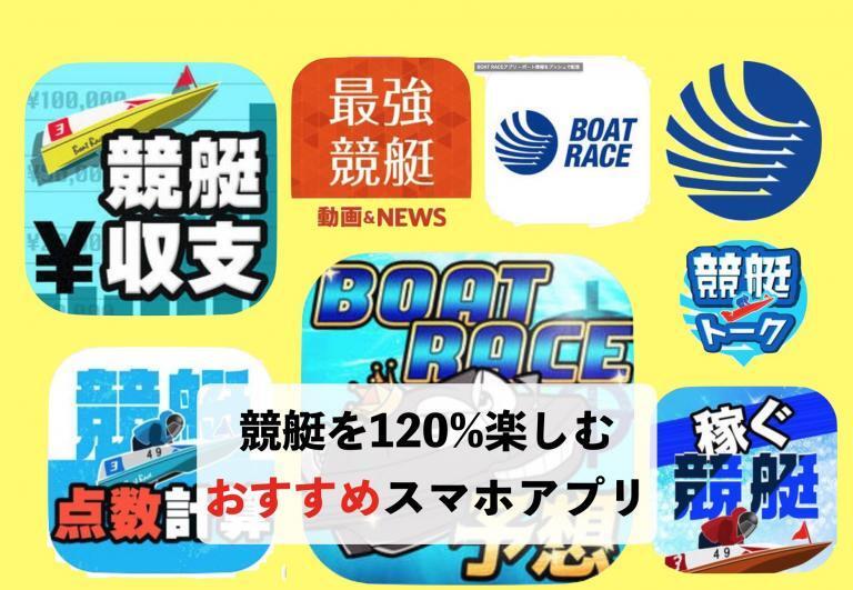 【無料】競艇で勝つなら必携なスマホアプリまとめ3