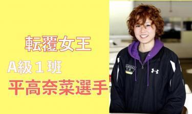 平高奈菜選手A1かわいい競艇選手