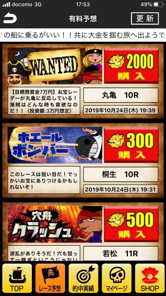競艇予想海賊団検証アプリ悪徳評価口コミ競艇万事屋8