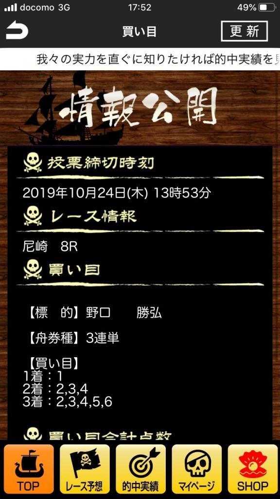 競艇予想海賊団検証アプリ悪徳評価口コミ競艇万事屋7