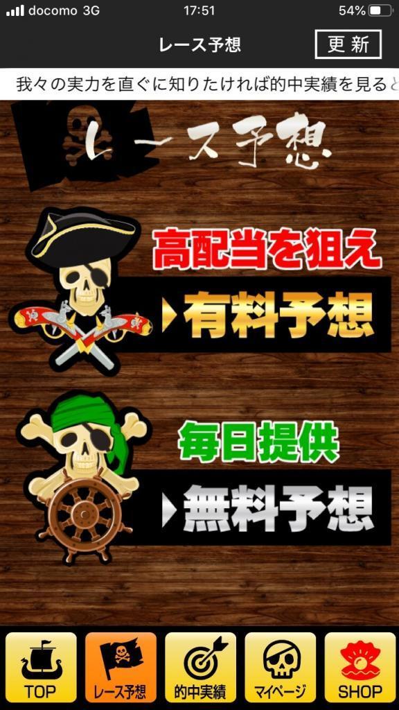 競艇予想海賊団検証アプリ悪徳評価口コミ競艇万事屋4
