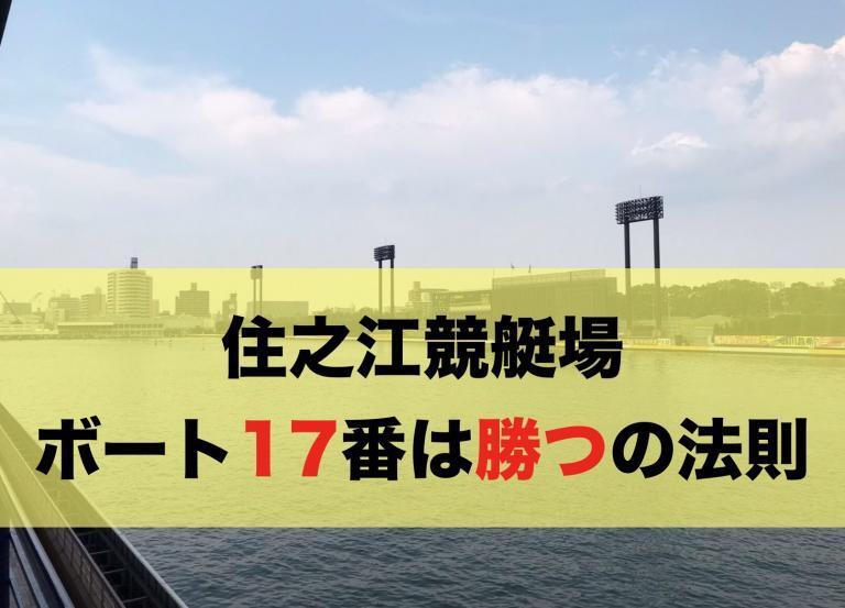 住之江競艇場ボート17