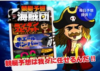 競艇予想海賊団検証アプリ悪徳評価口コミ競艇万事屋