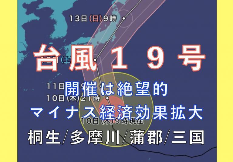台風19号影響競艇開催g1中止順延関東直撃桐生多摩川蒲郡三国