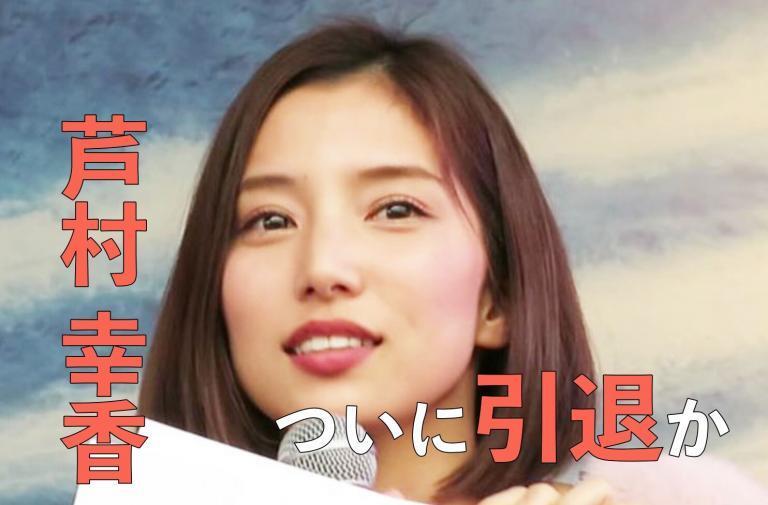 芦村幸香選手引退かわいいボートレーサー