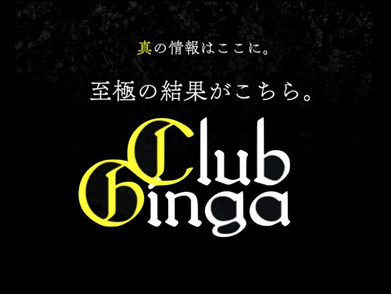 clubgingaクラブ銀河検証買い目口コミ評判