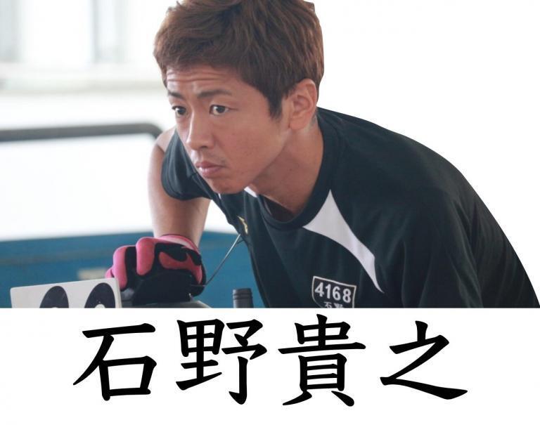 石野貴之競艇選手イケメン黄金ヘルメット2019