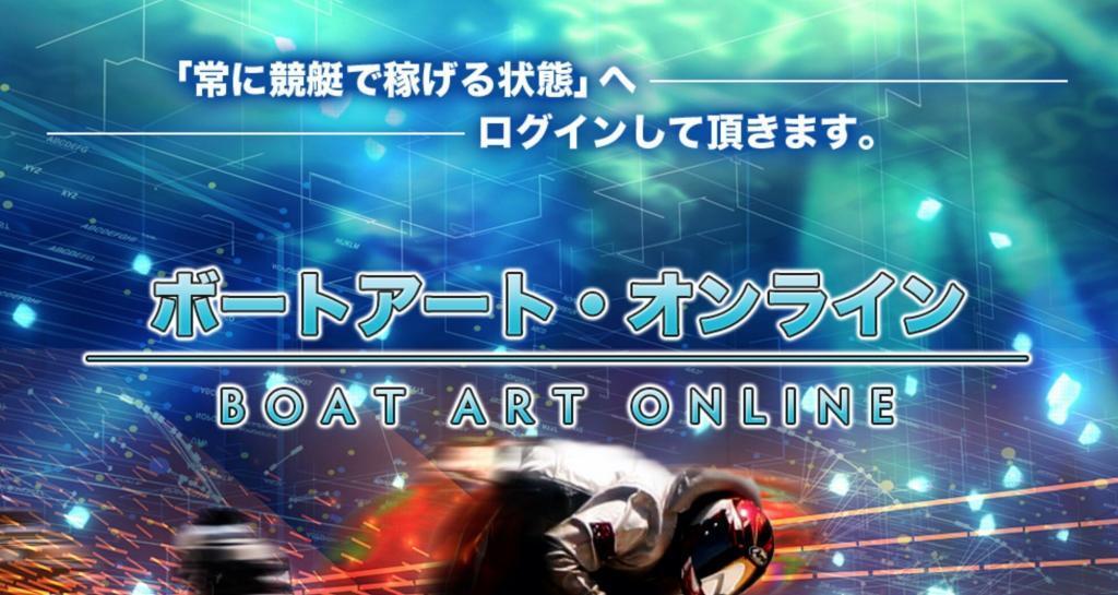 ボートアートオンライン競艇予想サイト5