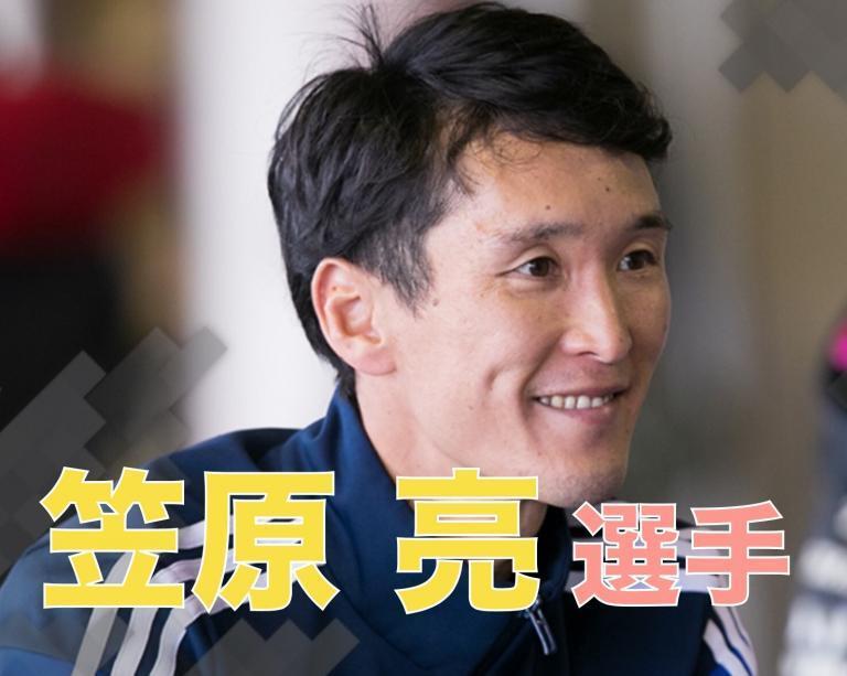 笠原亮選手