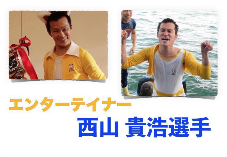 西山貴浩選手結婚成績4