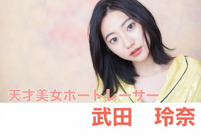 天才美女レーサー武田玲奈競艇CM女性
