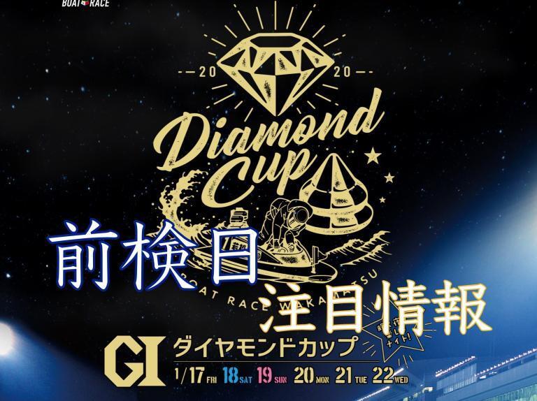 若松競艇ダイヤモンドカップ前検日