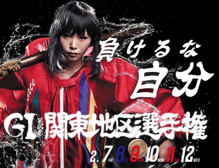 G1関東地区選手権2020クラシックSG