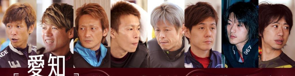 蒲郡競艇:G1東海地区選手権競走2