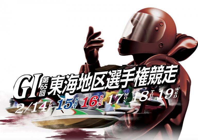 蒲郡競艇:G1東海地区選手権競走