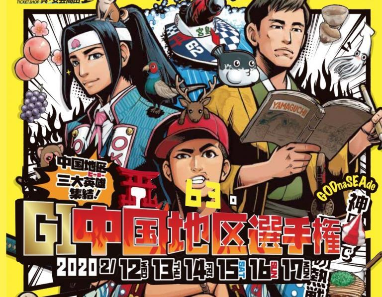 G1中国地区選手権2020クラシックSG