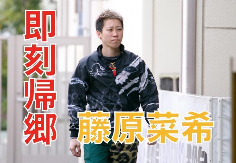 藤原菜希選手