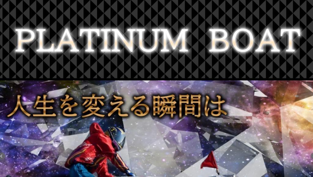 プラチナムボート(PLATINUMBOAT)競艇予想サイトは危険!!悪徳なサイトには登録厳禁!