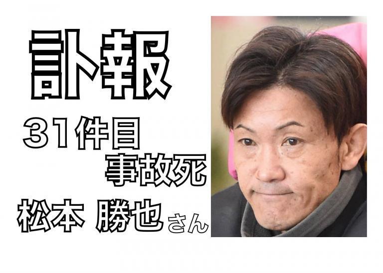 [写真]競艇事故,ボートレース31件目A1鈴木勝也選手,尼崎ボートのG1近畿地区選手権で悲劇