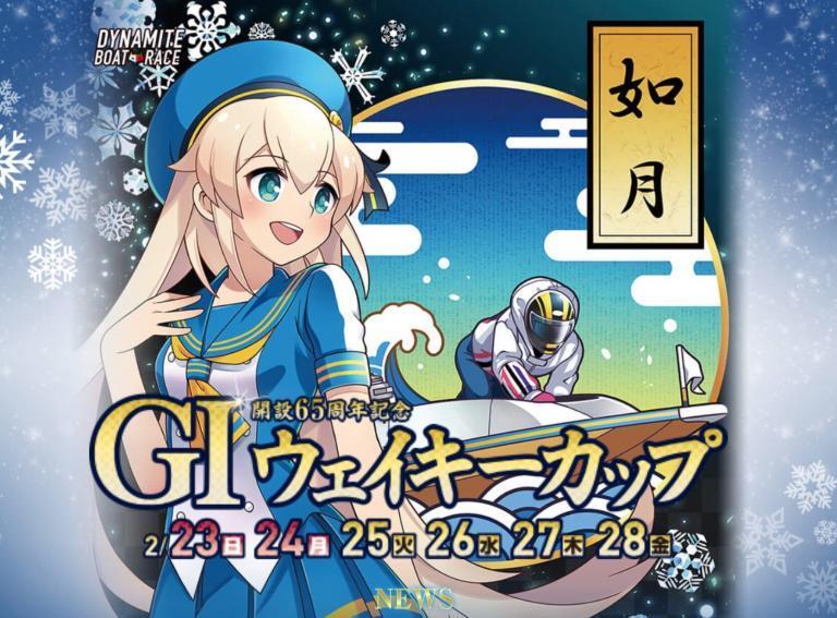 多摩川競艇:G1ウェイキーカップ注目情報,選手,モーター,水面2020/02/23~28
