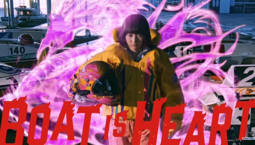 ボートレースCM:スピンオフ作品『ハートに炎がついたワケ』case1:レナの場合公開