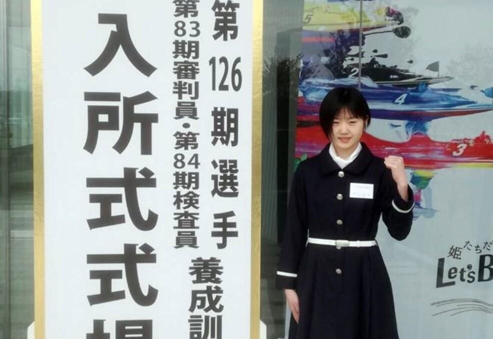 最年少女子ボートレーサー野田彩加さん15歳