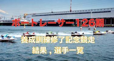 第126期選手養成訓練修了記念競走 ~ボートレーサー養成所修了式選手一覧