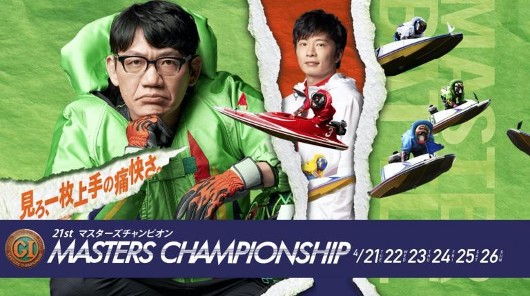 津競艇PG1第21回マスターズチャンピオン4/21~26展望情報,注目選手,ドリーム戦