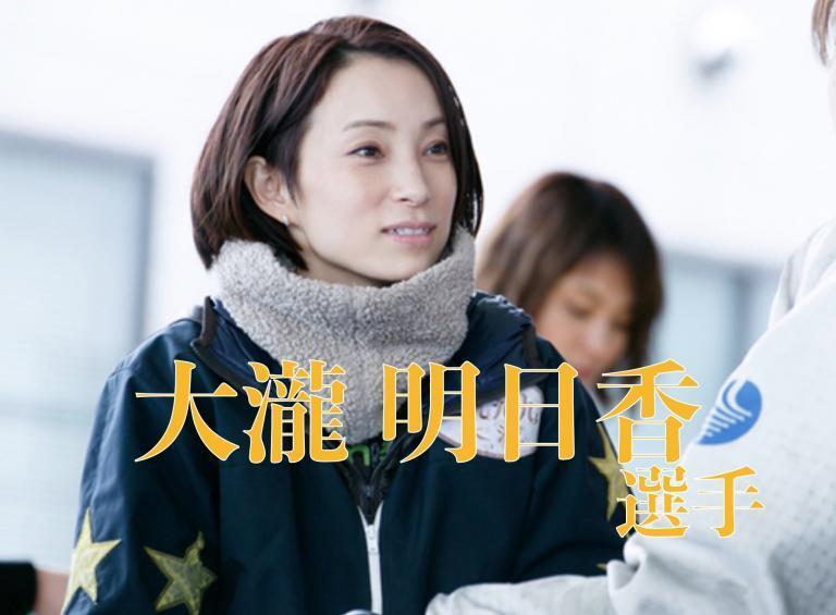 大瀧明日香選手