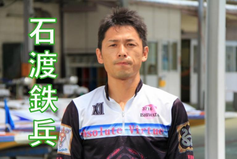 千葉県出身ボートレーサー石渡鉄兵選手の戦歴,年収,プロフィールまとめ