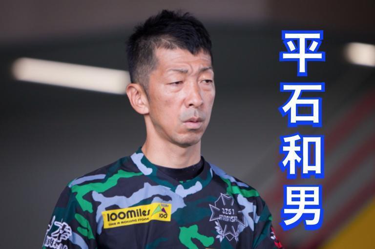 ベテランレーサー平石和男選手