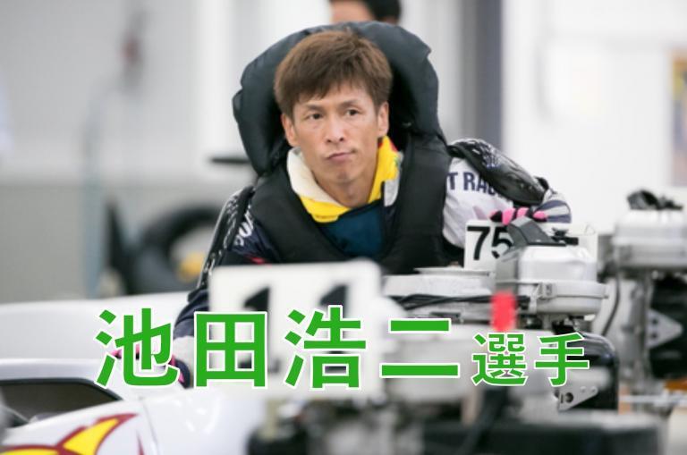 池田浩二選手の獲得賞金,弟子,戦歴,プロフィールまとめ