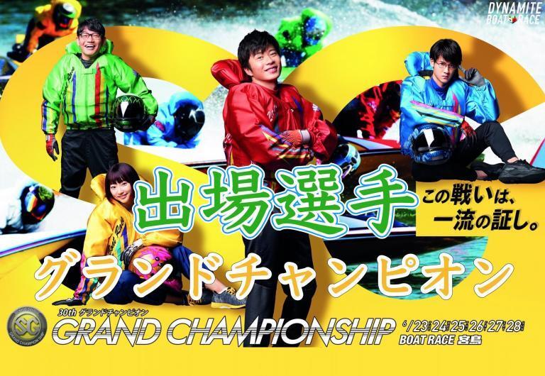 宮島競艇SG第30回グランドチャンピオン出場選手が決定