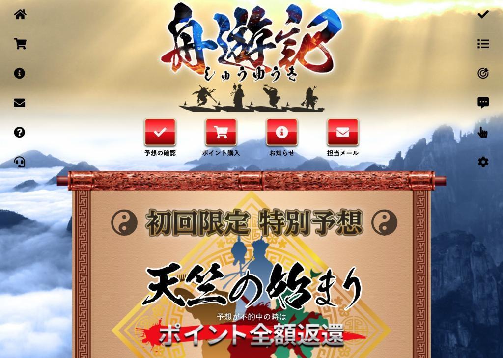 舟遊記(しゅうゆうき)競艇予想サイト