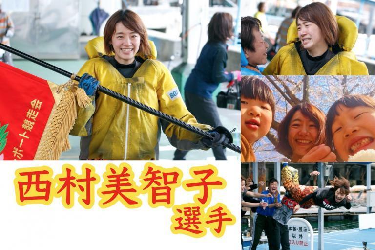 デビュー16年目に悲願の初V達成!かわいいボートレーサー西村美智子選手の戦歴,年収,プロフィールまとめ