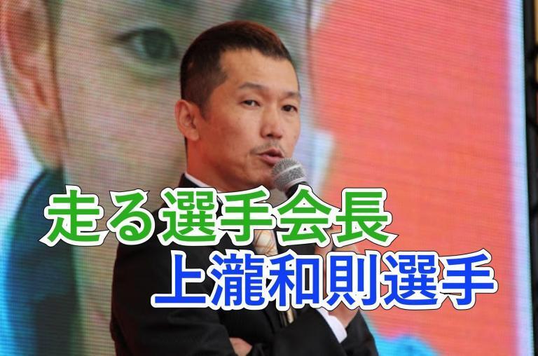 イン戦速攻が持ち味の走る選手会長上瀧和則選手の経歴,プロフィールまとめ