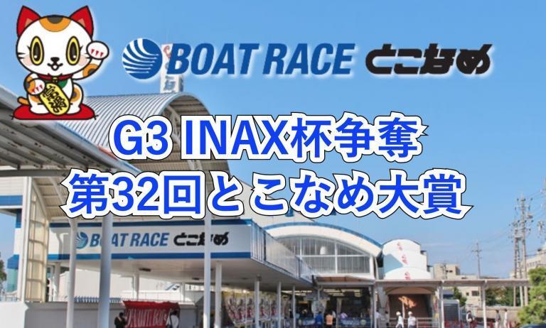 G3INAX杯争奪第32回とこなめ大賞ボートレース常滑:予想,展望情報,注目選手モーター