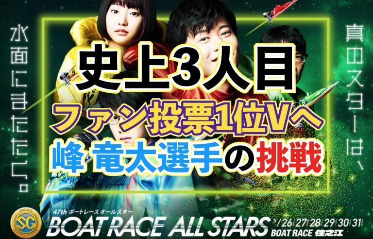 史上3人目ファン投票1位V峰竜太選手住之江SGオールスタードリーム戦初日注目選手