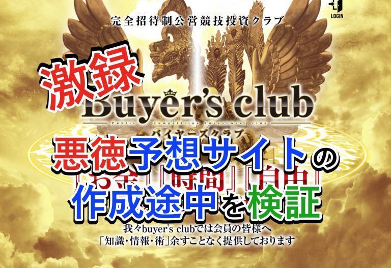 バイヤーズクラブ(Buyers club)ここには登録するな!危険,悪徳競艇予想サイトを発見!!1