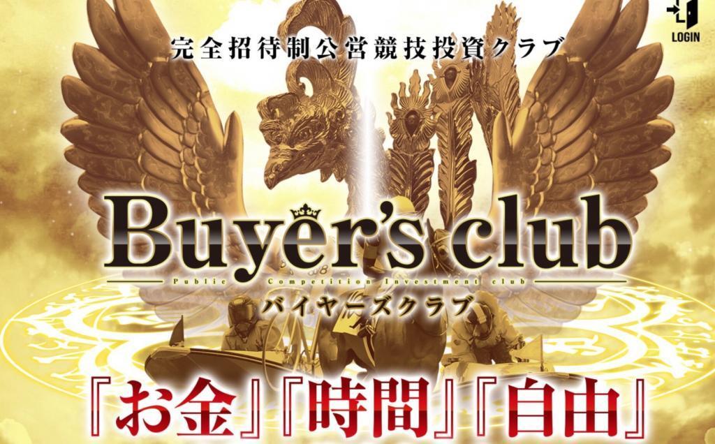 バイヤーズクラブ(Buyers club)ここには登録するな!危険,悪徳競艇予想サイトを発見!!