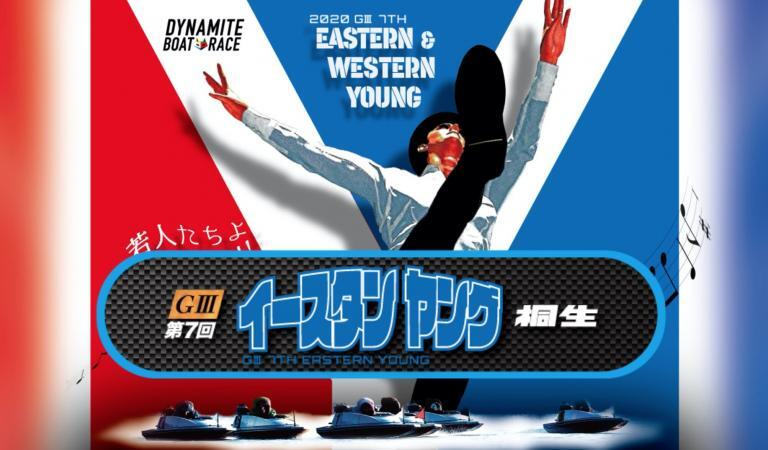 G3第7回イースタンヤングボートレース桐生出場選手一覧,ドリーム戦