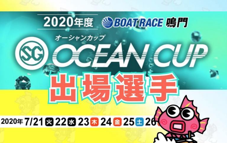 2020第25回SGオーシャンカップボートレース鳴門出場選手,水面特性など